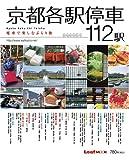 京都各駅停車112駅—電車で楽しむぶらり旅 (Leaf MOOK)