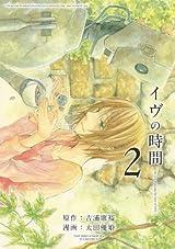 吉浦康裕監督のアニメ「イヴの時間」の漫画版第2巻も好評