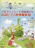 ブルグミュラーでお国めぐり お話ピアノ連弾曲集 2 ~大人から子供まで楽しめる!~