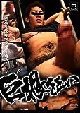 巨根狂い [DVD]