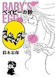 ベイビーの卵 (PIANISSIMO COMICS)