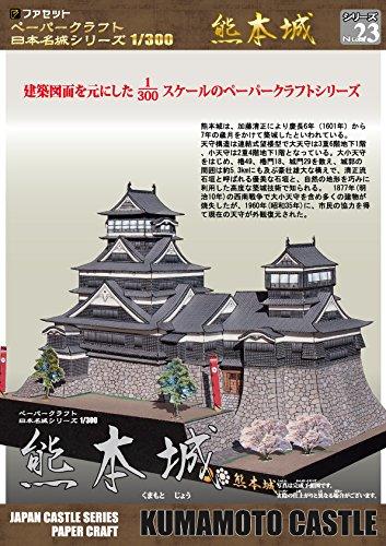 ペーパークラフト 日本名城シリーズ 1/300 熊本城