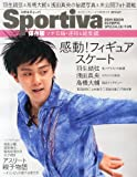 Sportivaソチ五輪総集編 (週刊プレイボーイ増刊)