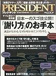 PRESIDENT (プレジデント) 2013年 11/18号 [雑誌]