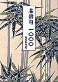 名俳句一〇〇〇 (ぶんりき文庫)