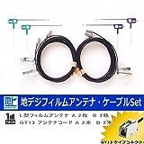 クラリオン NX714 地デジ フィルム アンテナ GT13 コード Set 他社 純正品 流用 (523