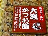【送料込】ごはんがすすむ!!海鮮ぶっかけ大漁かつお飯60gご飯にのせて健康に。美味しくいただけます。