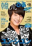 韓流ぴあ 2011年 6/30号 [雑誌]