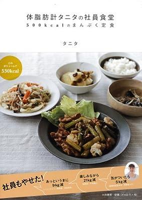 体脂肪計タニタの社員食堂 ~500kcalのまんぷく定食~
