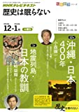 歴史は眠らない 2010年12・1月 沖縄・日本 400年/地震列島・日本の教訓 (知楽遊学シリーズ)