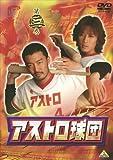 アストロ球団 第三巻[DVD]