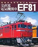 交直流電気機関車 EF81 (イカロス・ムック)