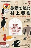 NHK ラジオ 英語で読む村上春樹 2014年 07月号 [雑誌]