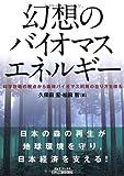 幻想のバイオマスエネルギー―科学技術の視点から森林バイオマス利用の在り方を探る (B&Tブックス)