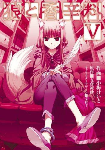 狼と香辛料 5 (電撃コミックス)