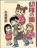幼稚の園 / 小坂 俊史 のシリーズ情報を見る