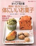 Dr.白澤のおいしい処方箋 体にいいお菓子 毎日が発見ブックス 60101‐12 (角川SSCムック 毎日が発見ブックス)