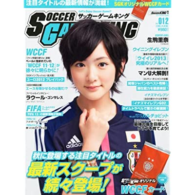 サッカーゲームキング vol.012 2012年 8/10号 [雑誌]