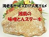 海老名サービスエリア人気グルメ 湘南の味噌とんステーキ 4パックセット