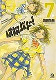 はねバド!(7) (アフタヌーンコミックス)