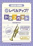 GO!GO!吹奏楽 レベルアップ! トランペット