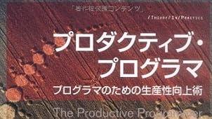 プロダクティブ・プログラマ -プログラマのための生産性向上術 (THEORY/IN/PRACTICE)