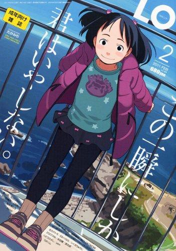 LO (エルオー) 2011年 02月号 [雑誌]