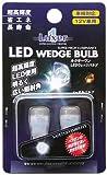 ルクサーワンLuxer1 LEDウェッジバルブ