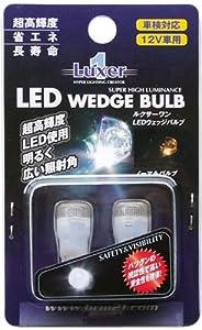 ルクサーワン(Luxer1) LEDウェッジバルブ ホワイト HL-101