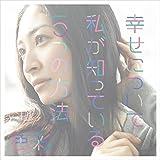 幸せについて私が知っている5つの方法/色彩 (DVD付初回限定盤)
