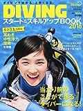 ダイビングスタート&スキルアップ 2015年 08 月号 [雑誌]: マリンフォト 増刊
