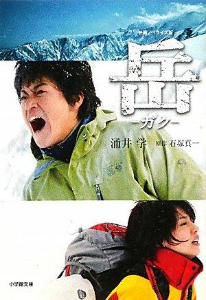岳-ガク- (小学館文庫)