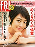 FRIDAY (フライデー) 2013年 6/21号 [雑誌] [雑誌] / 講談社 (刊)