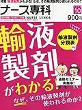 ナース専科 2013年 10月号
