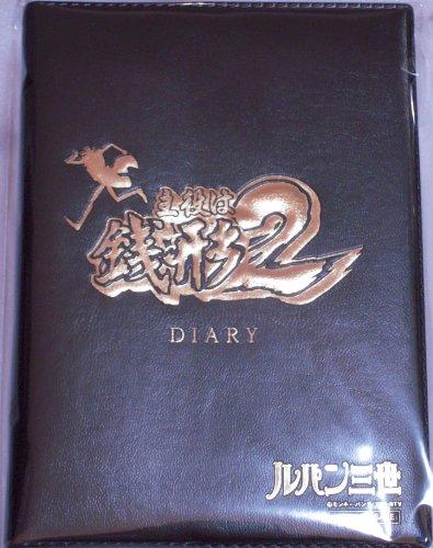 パチスロ 主役は銭形2 DIARY(手帳)