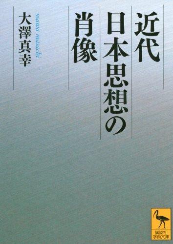 近代日本思想の肖像