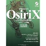 ��p�摜��̓A�v�� OsiriX�p�[�t�F�N�g�K�C�h���{�^���ɂ��