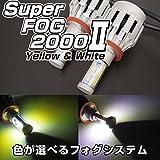 H11/H8/H16 スーパーフォグ2000 ver2.0 ホワイト&ライトイエロー