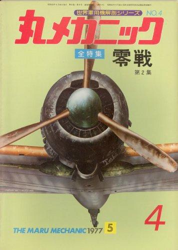 丸メカニック NO.4 全特集 零戦 第2集 (世界軍用機解剖シリーズ)