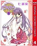 ぷちモン カラー版 4 (ヤングジャンプコミックスDIGITAL)