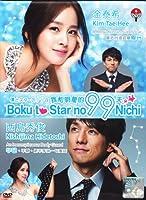 Boku To Star No 99 Nichi Japanese Drama Dvd English Subtitle Ntsc All Region