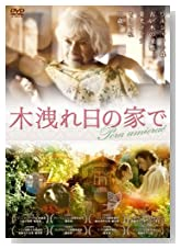 木洩れ日の家で [DVD]