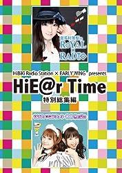 HiBiKi Radio Station×EARLY WING presents HiE@r Time 特別総集編DVD vol.1(DVD-VIDEO)