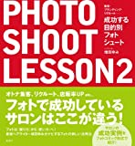 成功する目的別フォトシュートレッスン (Photo shoot lesson)