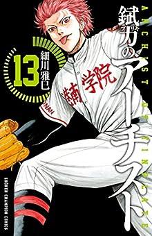 錻力のアーチスト(13): 少年チャンピオン・コミックス