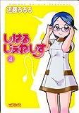 しはるじぇねしす 4巻 (4) (MFコミックス アライブシリーズ)
