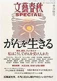 文藝春秋 SPECIAL (スペシャル) 2011年 10月号 [雑誌]