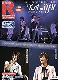 スーパーエンタメ新聞アニカンR  スイーツ的超LIVE特集号  KAmiYU in Wonderland2/宮野真守 Live Tour 2011-STANDING!-/CONNECT First Live-Say Hello-  【300円】[雑誌]