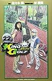 KING GOLF 22 (少年サンデーコミックス)