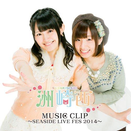 洲崎西 MUSIC CLIP SEASIDE LIVE FES 2014